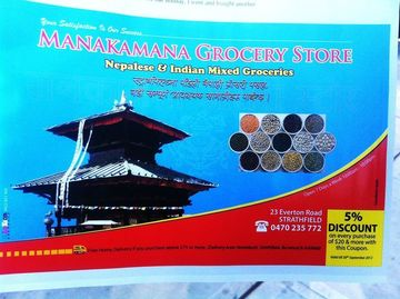 Business Information: Manakamana Grocery Store